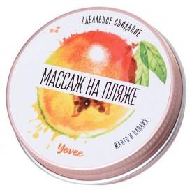 Массажная свеча «Массаж на пляже» с ароматом манго и папайи - 30 мл.
