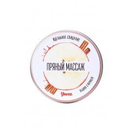 Массажная свеча «Пряный массаж» с ароматом яблока и корицы - 30 мл.